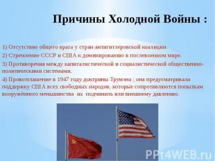Причины Холодной Войны : 1) Отсутствие общего врага у стран антигитлеровской коа
