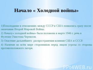 Начало « Холодной войны»1)Похолодание в отношениях между СССР и США появились ср