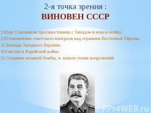 2-я точка зрения :ВИНОВЕН СССР1)Курс Сталина на противостоянии с Западом и новую