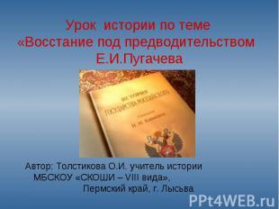 Урок истории по теме «Восстание под предводительством Е.И.ПугачеваАвтор: Толстик