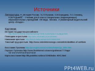 Источники Литература – История России. / Б.П.Пузанов, О.И.Бородина, Л.С.Сековец,