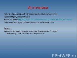 Источники Рабочие Урала перед Пугачевым http://rosistoriy.ru/Ros4-3.htmlПушкин h