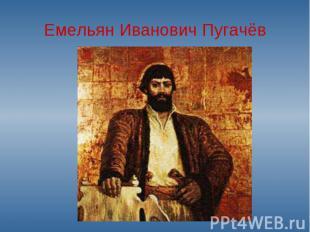 Емельян Иванович Пугачёв