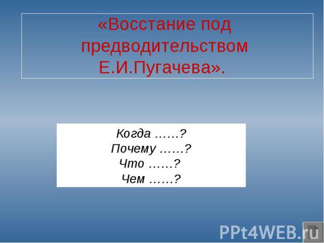 Когда ……?Почему ……?Что ……? Чем ……?