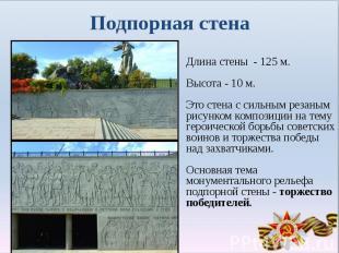 Подпорная стенаДлина стены - 125 м.Высота - 10 м.Это стена с сильным резаным рис
