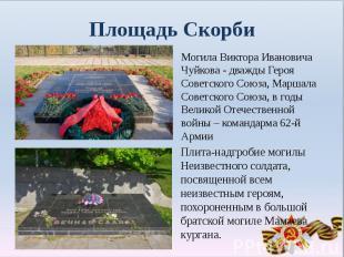 Площадь СкорбиМогила Виктора Ивановича Чуйкова - дважды Героя Советского Союза,