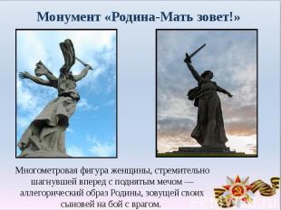 Монумент «Родина-Мать зовет!»Многометровая фигура женщины, стремительно шагнувше