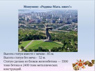 Монумент «Родина-Мать зовет!»Высота статуи вместе с мечом - 85м.Высота статуи б