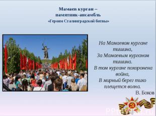 Мамаев курган –памятник-ансамбль «Героям Сталинградской битвы»