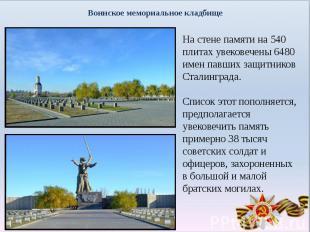 Воинское мемориальное кладбищеНа стене памяти на 540 плитах увековечены 6480 име