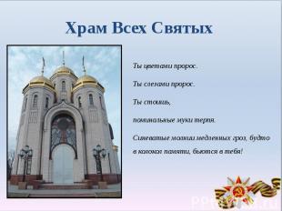 Храм Всех Святых Ты цветами пророс.Ты слезами пророс. Ты стоишь,поминальные муки