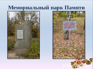 Мемориальный парк Памяти