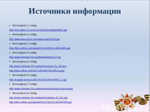 Источники информацииФотография (1 слайд)http://cdn.static1.rtr-vesti.ru/r10/pict