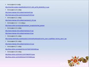 Фотография (9 слайд)Фотография (9 слайд)http://img-fotki.yandex.ru/get/5626/1447
