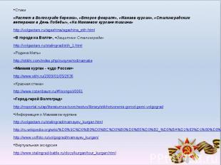 Стихи Стихи «Растет в Волгограде березка», «Второе февраля», «Мамаев курган», «С