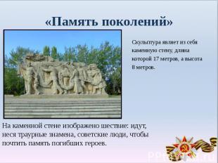 «Память поколений»Скульптура являет из себя каменную стену, длина которой 17 мет