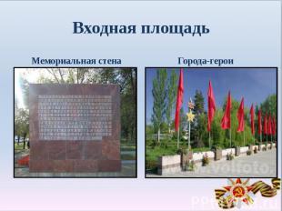 Входная площадьМемориальная стена