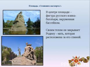 Площадь «Стоявших насмерть!»В центре площади – фигура русского воина-богатыря, о