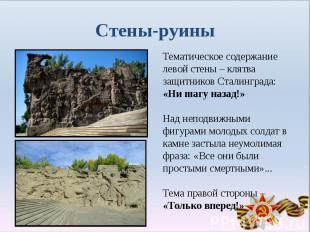 Стены-руиныТематическое содержание левой стены – клятва защитников Сталинграда:
