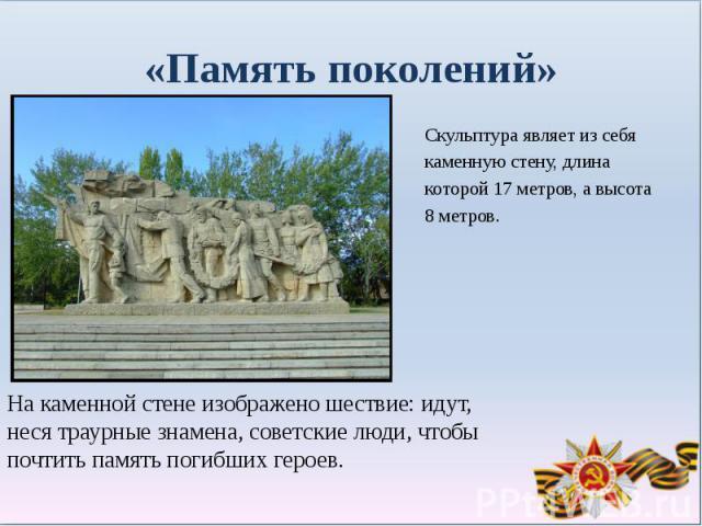 «Память поколений»Скульптура являет из себя каменную стену, длина которой 17 метров, а высота 8 метров.