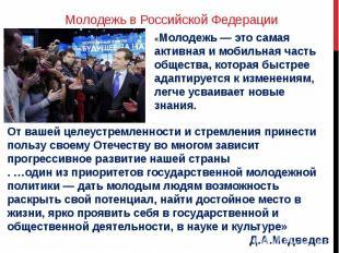 Молодежь в Российской Федерации«Молодежь — это самая активная и мобильная часть