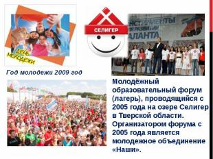 Молодёжный образовательный форум (лагерь), проводящийся с 2005 года на озере Сел