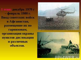 1 этап: декабрь 1979 г – февраль 1980 г. Ввод советских войск в Афганистан, разм