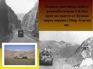 Первые дни ввода войск: разведбатальон 5-й мсд идет по трассе от Кушки через пер