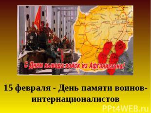 15 февраля - День памяти воинов-интернационалистов