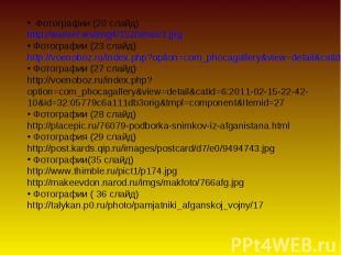Фотографии (20 слайд) Фотографии (20 слайд)http://warnet.ws/img4/152/stran/1.jpg