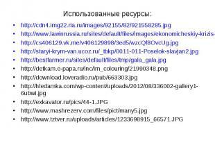 http://cdn4.img22.ria.ru/images/92155/82/921558285.jpghttp://cdn4.img22.ria.ru/i