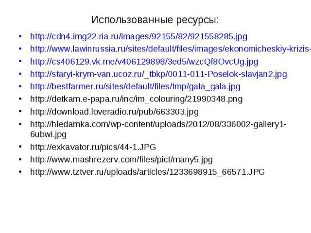 http://cdn4.img22.ria.ru/images/92155/82/921558285.jpghttp://cdn4.img22.ria.ru/images/92155/82/921558285.jpghttp://www.lawinrussia.ru/sites/default/files/images/ekonomicheskiy-krizis-kazhdyy-ishchet-svoy-put-k-vyhodu.jpghttp://cs406129.vk.me/v406129…