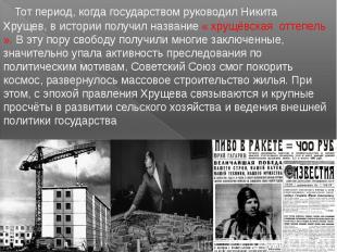 Тот период, когда государством руководил Никита Хрущев, в истории получил назван