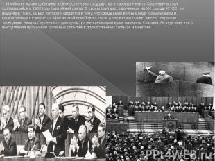 Наиболее ярким событием в бытность главы государства в карьере Никиты Сергеевича