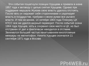 Эти события пошатнули позиции Хрущева и привели в июне 1957 года к заговору с це