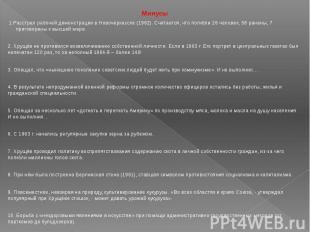 Минусы 1.Расстрел рабочей демонстрации в Новочеркасске (1962). Считается, что по