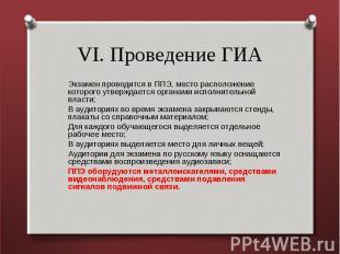 VI. Проведение ГИА Экзамен проводится в ППЭ, место расположение которого утвержд