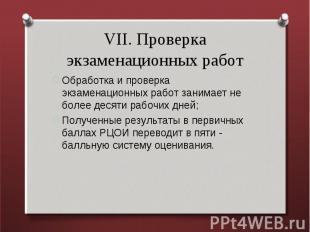 VII. Проверка экзаменационных работ Обработка и проверка экзаменационных работ з