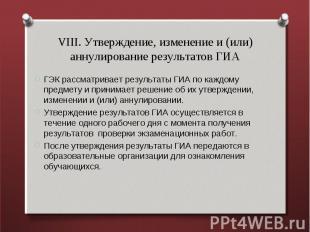 VIII. Утверждение, изменение и (или) аннулирование результатов ГИА ГЭК рассматри