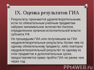 IX. Оценка результатов ГИА Результаты признаются удовлетворительными, если по об