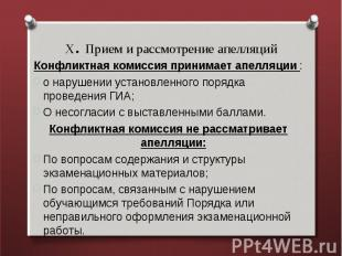 Конфликтная комиссия принимает апелляции : о нарушении установленного порядка пр