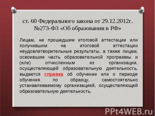 ст. 60 Федерального закона от 29.12.2012г. №273-ФЗ «Об образовании в РФ» Лицам,