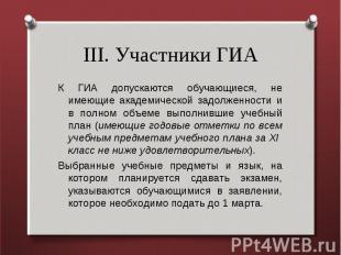 III. Участники ГИА К ГИА допускаются обучающиеся, не имеющие академической задол