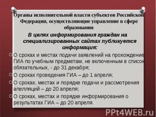 Органы исполнительной власти субъектов Российской Федерации, осуществляющие упра