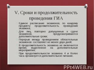 V. Сроки и продолжительность проведения ГИА Единое расписание экзаменов, по кажд