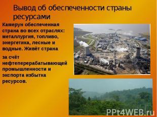 Камерун обеспеченная страна во всех отраслях: металлургия, топливо, энергетика,