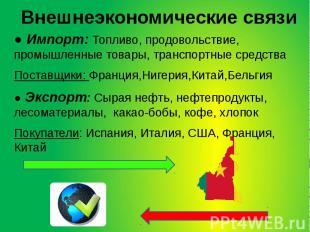 Внешнеэкономические связи● Импорт: Топливо, продовольствие, промышленные товары,