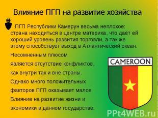 Влияние ПГП на развитие хозяйства ПГП Республики Камерун весьма неплохое: страна