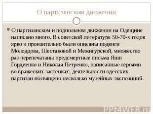 О партизанском движении О партизанском и подпольном движении на Одещине написано