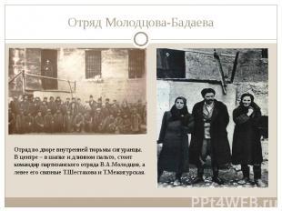 Отряд Молодцова-Бадаева